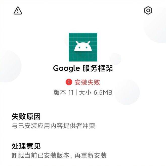 小米MIUI12(安卓11)安装谷歌套件(GMS/Google Play)